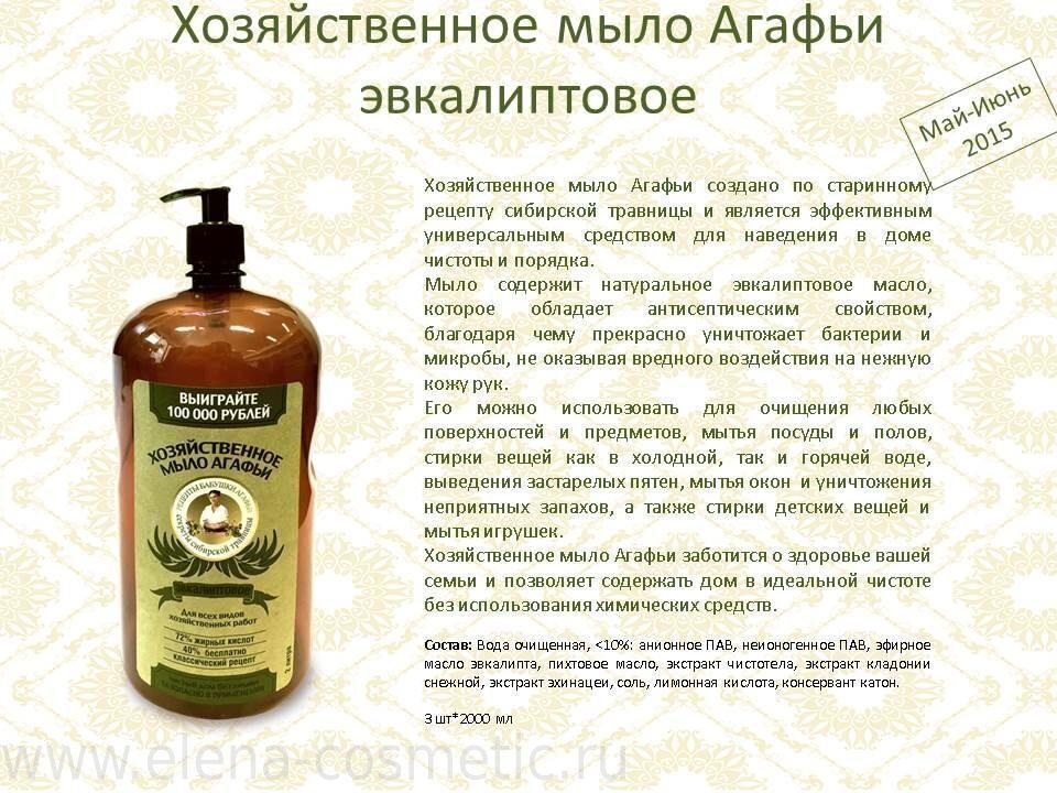 Как сделать шампунь в домашних условиях из хозяйственного мыла - Jiminy.ru