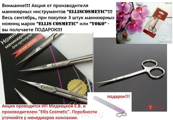 Акция Эллис косметик и ИОКО