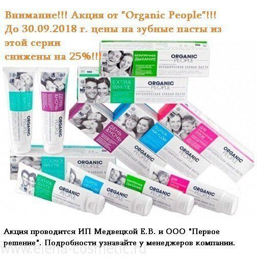 Акция ОП зубные пасты